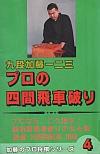 『プロの四間飛車破り』 加藤一二三 (大泉書店)