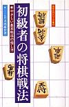『初級者の将棋戦法』 大内延之 (永岡書店)