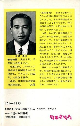 『一人で遊べる詰将棋』 佐瀬勇次 (日本文芸社)